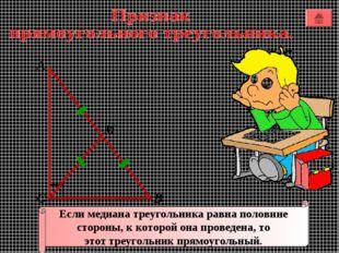 А В С Если медиана треугольника равна половине стороны, к которой она проведе