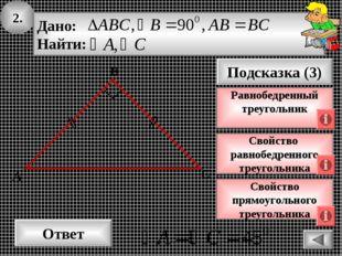 2. Ответ Подсказка (3) Свойство равнобедренного треугольника А В С Равнобедре