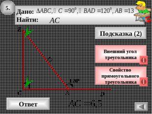 5. Ответ Подсказка (2) Свойство прямоугольного треугольника А В С 1200 13 Вне