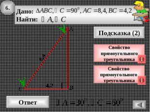 6. Ответ Подсказка (2) Свойство прямоугольного треугольника А В С 8,4 Свойств
