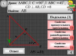 7. Ответ Подсказка (3) Свойства равнобедренного треугольника А В С 450 8 Свой