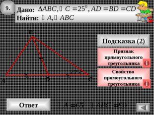 9. Ответ Подсказка (2) Свойство прямоугольного треугольника A D С 250 Признак