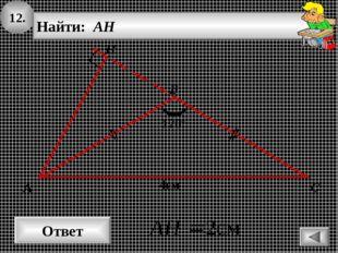 12. Ответ А В С Найти: AH H 4см 1200