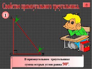 А В С В прямоугольном треугольнике сумма острых углов равна 900. 1
