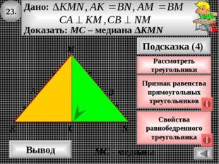 23. А K B Вывод M Подсказка (4) Признак равенства прямоугольных треугольников
