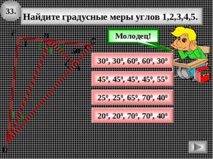 33. 500 А В С Найдите градусные меры углов 1,2,3,4,5. 1 250, 250, 650, 700, 4