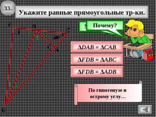 33. Укажите равные прямоугольные тр-ки. ∆FDB = ∆ADB Подумай! Молодец! ∆DAB =