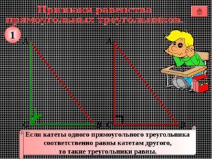 А В С Если катеты одного прямоугольного треугольника соответственно равны кат