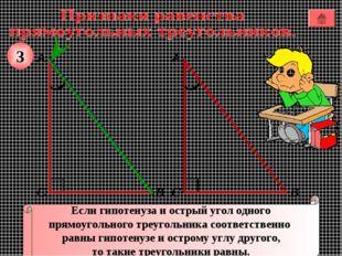 А В С Если гипотенуза и острый угол одного прямоугольного треугольника соотве
