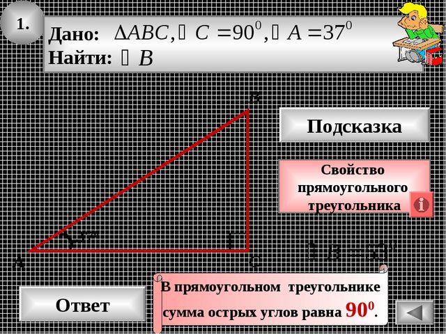 1. Ответ Подсказка Свойство прямоугольного треугольника 370 А В С В прямоугол...