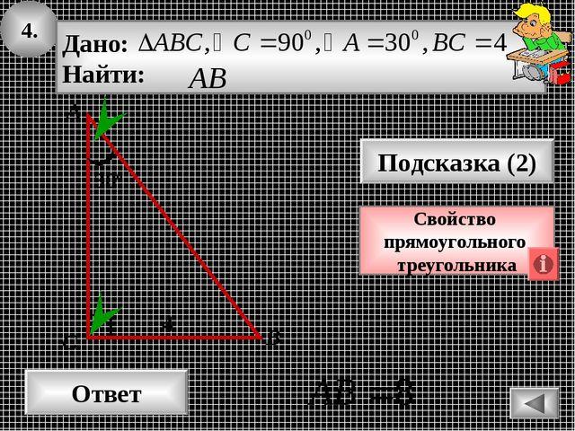 4. Ответ Подсказка (2) Свойство прямоугольного треугольника А В С 300 4