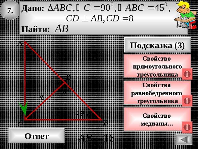 7. Ответ Подсказка (3) Свойства равнобедренного треугольника А В С 450 8 Свой...
