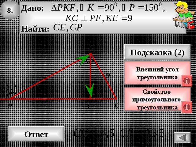8. Ответ Подсказка (2) Свойство прямоугольного треугольника Р Е С 1500 9 Внеш...