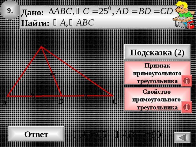 9. Ответ Подсказка (2) Свойство прямоугольного треугольника A D С 250 Признак...