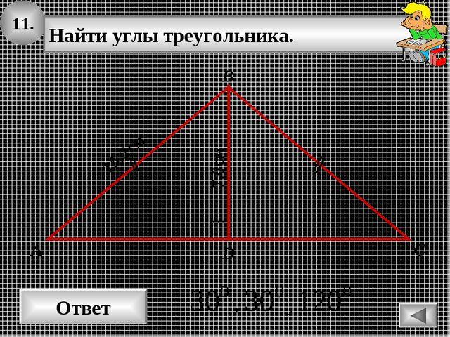 11. Ответ А В С Найти углы треугольника. 15,2см D 7,6см