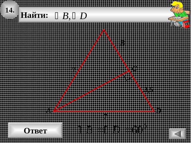14. Ответ А В С 7 D 7 3,5