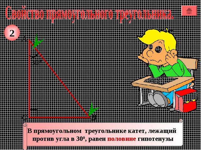 А В С В прямоугольном треугольнике катет, лежащий против угла в 300, равен по...