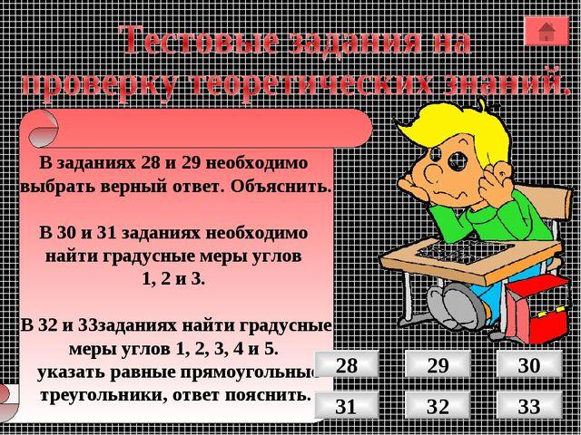 В заданиях 28 и 29 необходимо выбрать верный ответ. Объяснить. В 30 и 31 зад...