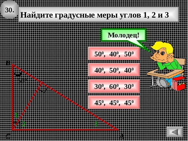 30. 500 А В С Найдите градусные меры углов 1, 2 и 3 1 500, 400, 500 400, 500,...