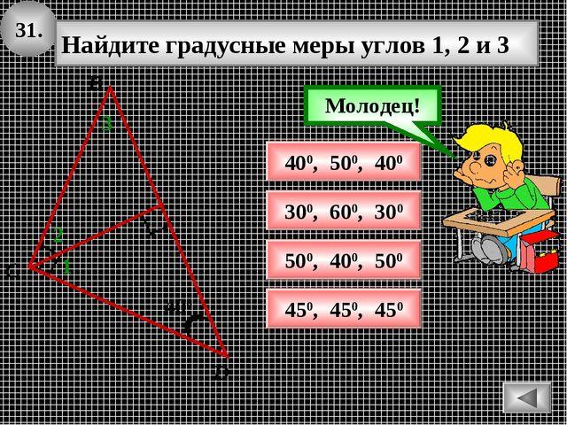 31. 400 D В С Найдите градусные меры углов 1, 2 и 3 1 400, 500, 400 500, 400,...
