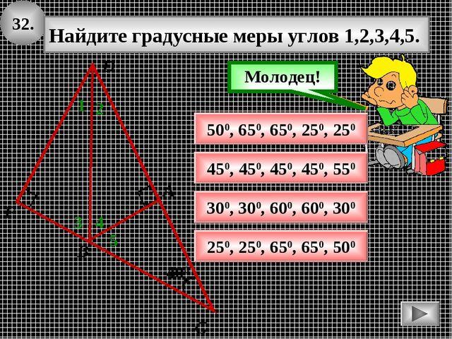 32. 400 А В С Найдите градусные меры углов 1,2,3,4,5. 1 500, 650, 650, 250, 2...