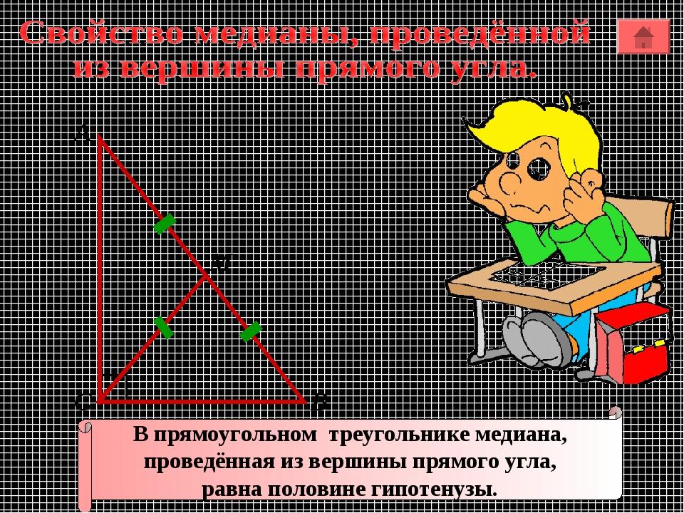 А В С В прямоугольном треугольнике медиана, проведённая из вершины прямого уг...