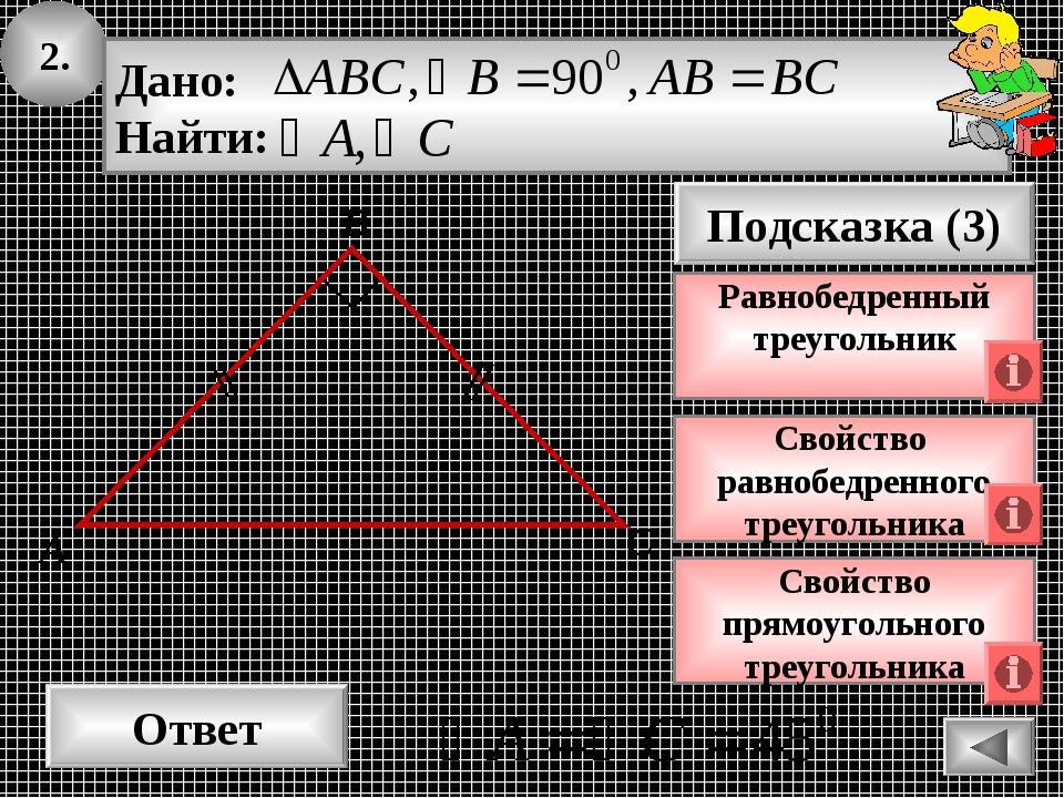 2. Ответ Подсказка (3) Свойство равнобедренного треугольника А В С Равнобедре...