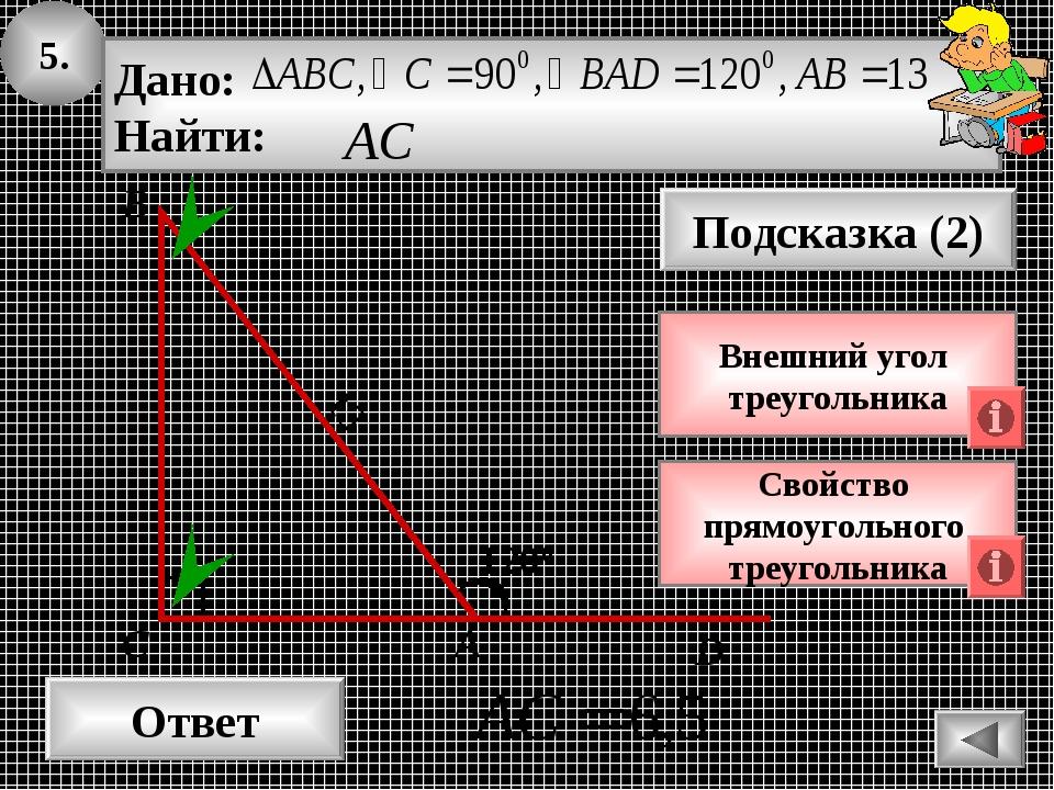 5. Ответ Подсказка (2) Свойство прямоугольного треугольника А В С 1200 13 Вне...