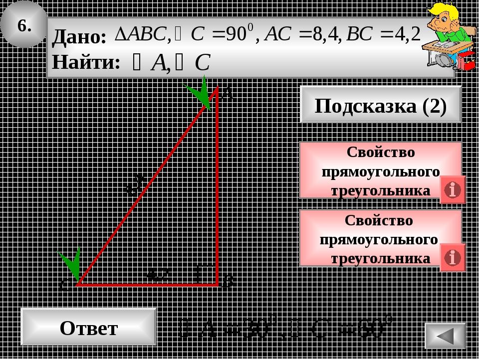 6. Ответ Подсказка (2) Свойство прямоугольного треугольника А В С 8,4 Свойств...