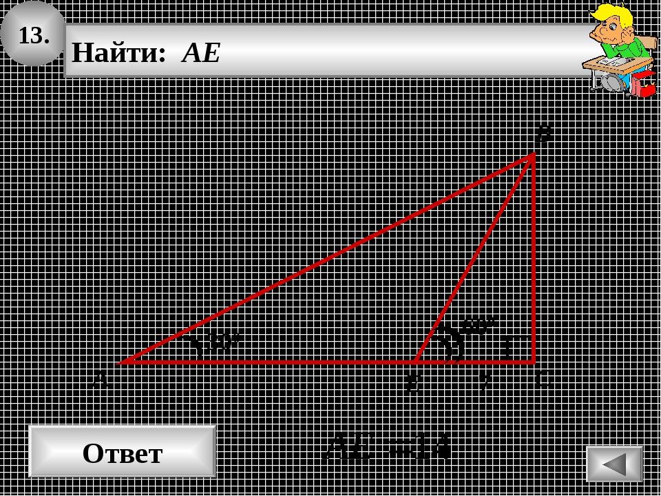 13. Ответ 300 А В С Найти: AE 600 7 E