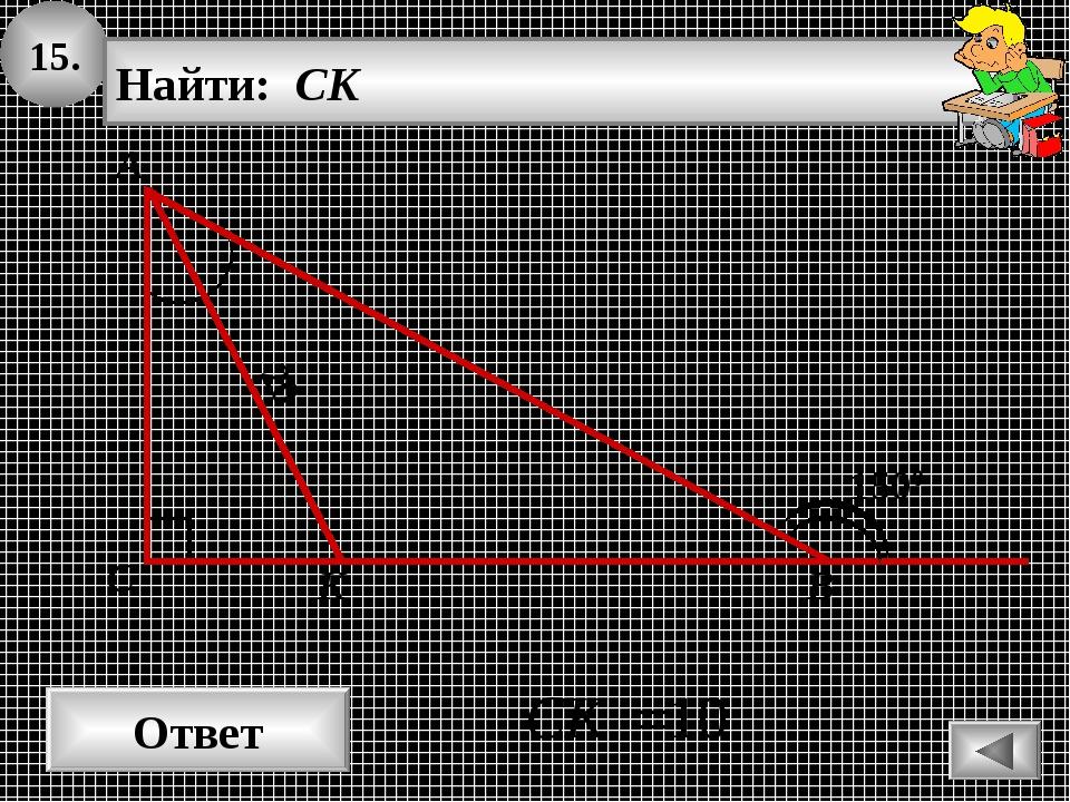 15. Ответ 20 А В С Найти: CK 1500 K