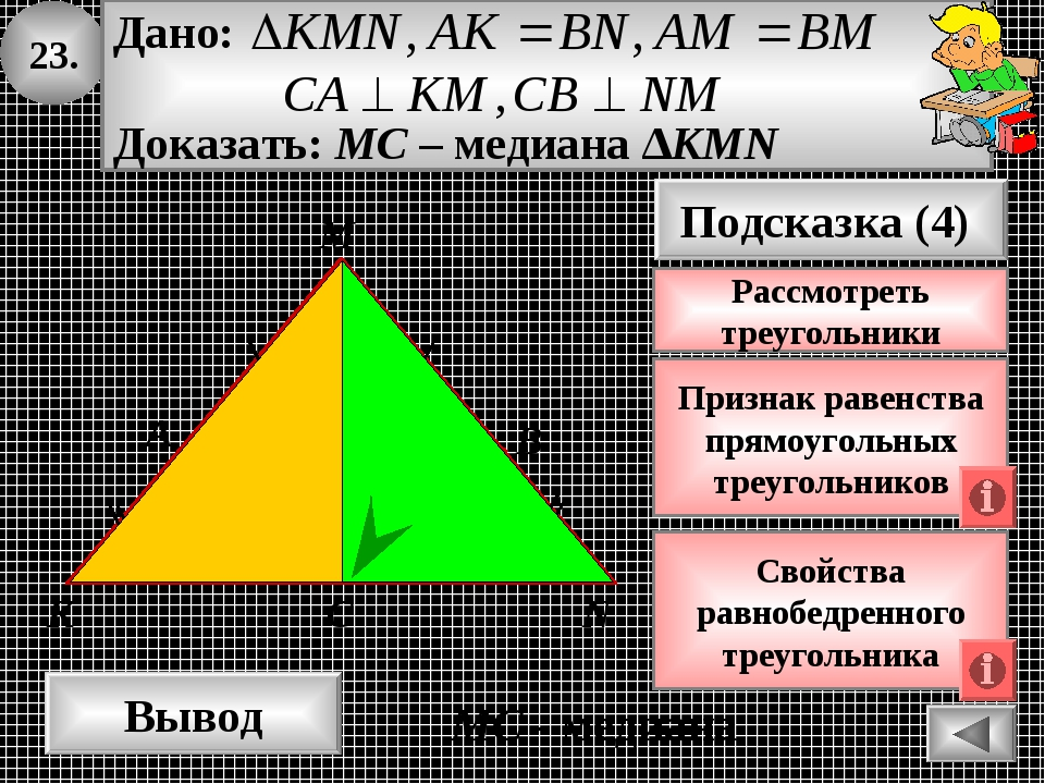 23. А K B Вывод M Подсказка (4) Признак равенства прямоугольных треугольников...