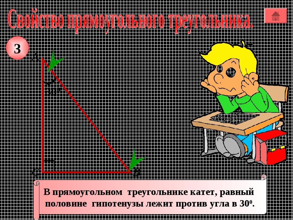 А В С В прямоугольном треугольнике катет, равный половине гипотенузы лежит пр...
