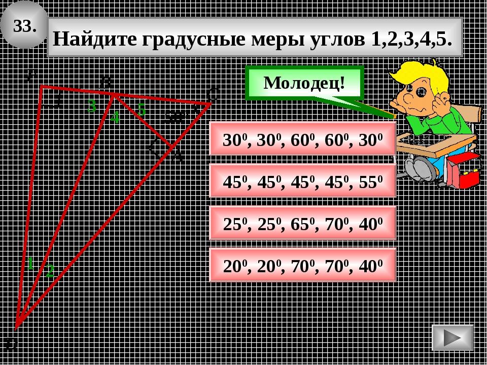 33. 500 А В С Найдите градусные меры углов 1,2,3,4,5. 1 250, 250, 650, 700, 4...