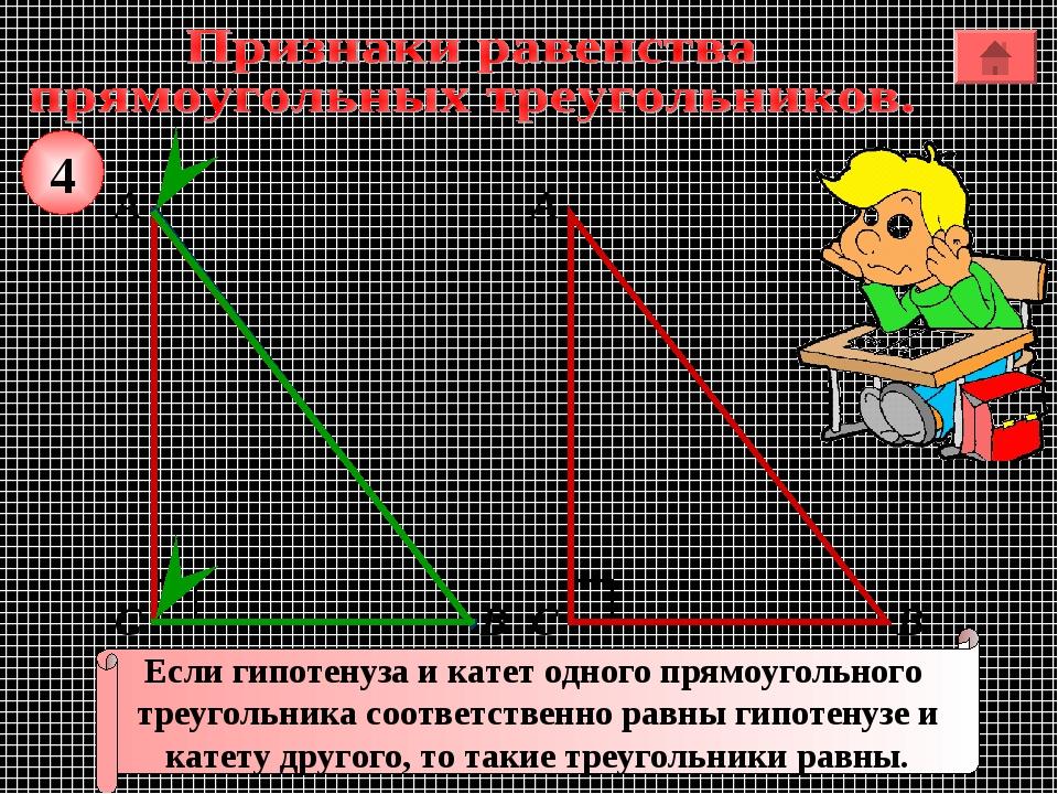 А В С Если гипотенуза и катет одного прямоугольного треугольника соответствен...