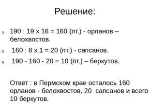 Решение: 190 : 19 х 16 = 160 (пт.) - орланов – белохвостов. 160 : 8 х 1 = 20