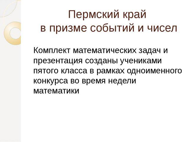 Пермский край в призме событий и чисел Комплект математических задач и презен...