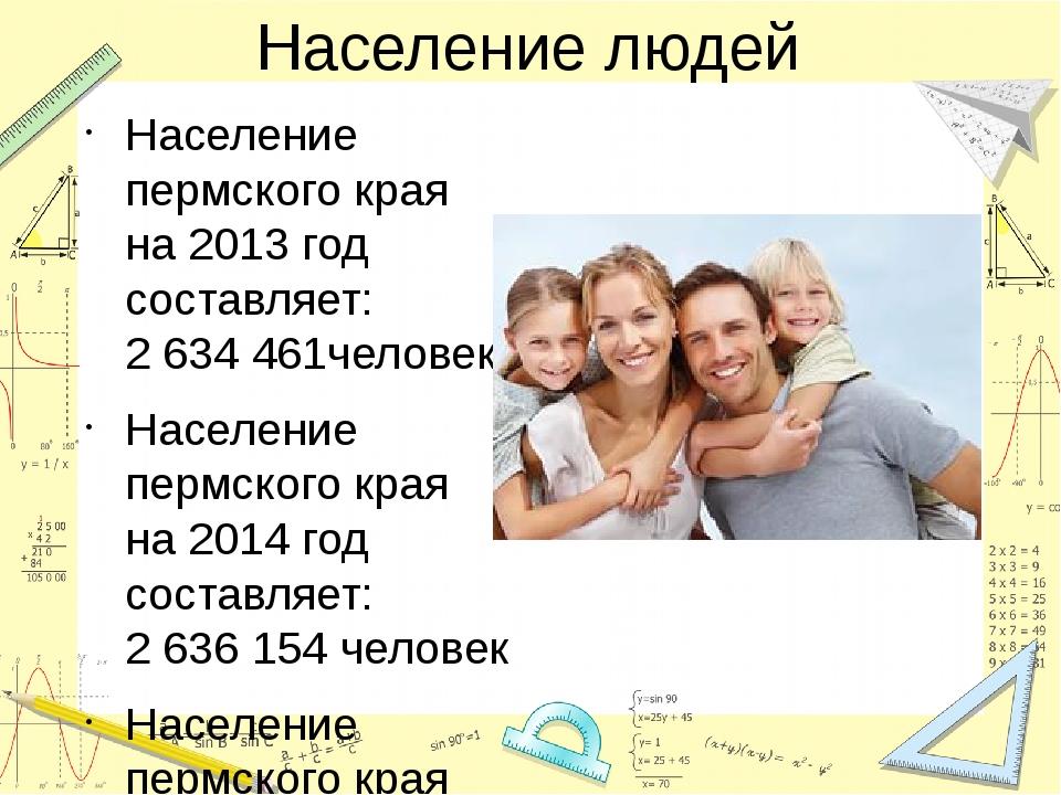 Население людей Население пермского края на 2013 год составляет: 2634461чел...