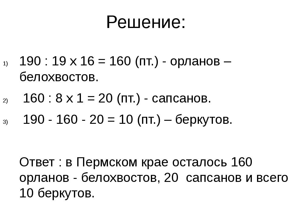Решение: 190 : 19 х 16 = 160 (пт.) - орланов – белохвостов. 160 : 8 х 1 = 20...