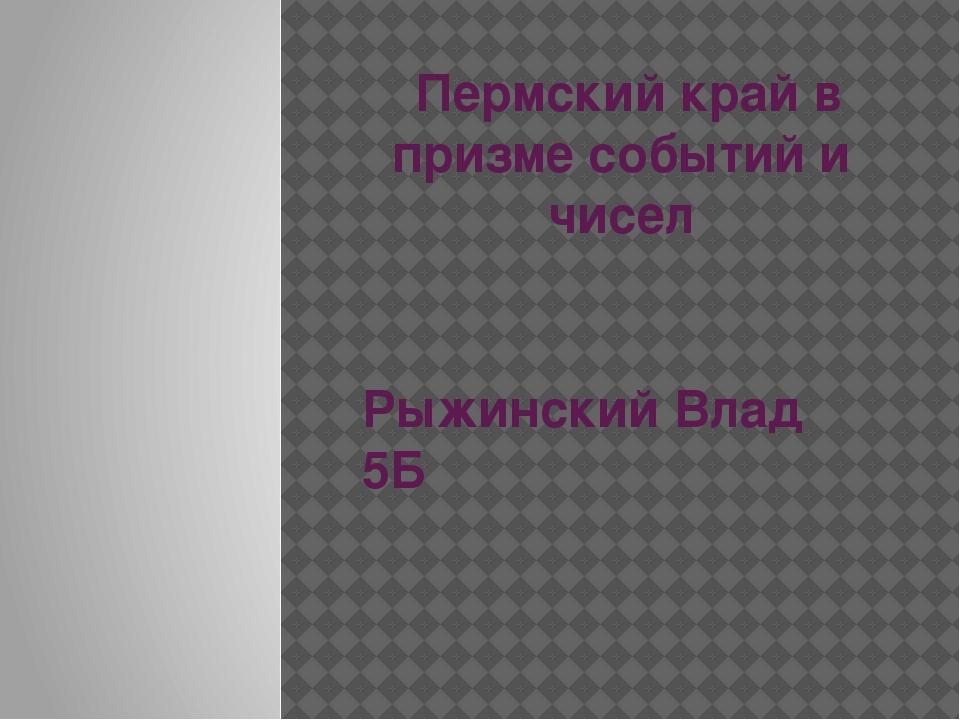 Пермский край в призме событий и чисел Рыжинский Влад 5Б