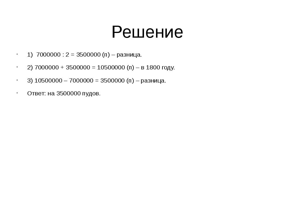 Решение 1) 7000000 : 2 = 3500000 (п) – разница. 2) 7000000 + 3500000 = 105000...
