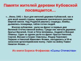 Памяти жителей деревни Кубовской посвящается… «…Июнь 1941 г. был для жителей