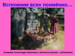 Вспомним всех поимённо… Шлямина Александра Ивановна у обелиска воинам – кубов