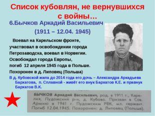 Список кубовлян, не вернувшихся с войны… 6.Бычков Аркадий Васильевич (1911 –