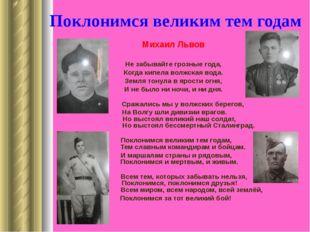 Поклонимся великим тем годам Михаил Львов Не забывайте грозные года, Когда ки