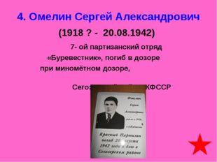 4. Омелин Сергей Александрович (1918 ? - 20.08.1942) 7- ой партизанский отряд