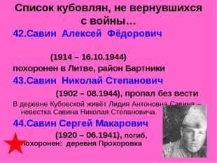 Список кубовлян, не вернувшихся с войны… 42.Савин Алексей Фёдорович (1914 – 1