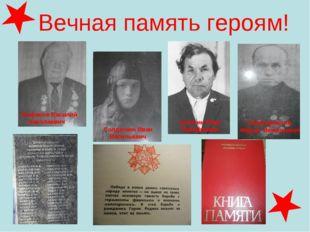 Вечная память героям! Калитин Иван Тимофеевич Солдаткин Иван Васильевич Фофа