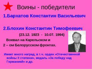 Воины - победители 1.Бархатов Константин Васильевич 2.Блохин Константин Тимоф