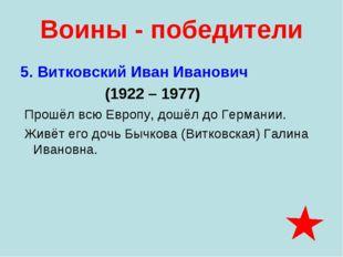 Воины - победители 5. Витковский Иван Иванович (1922 – 1977) Прошёл всю Европ